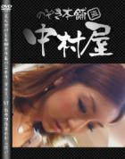 美人アパレル胸チラ&パンチラ vol.57 激カワ店員のおっぱい