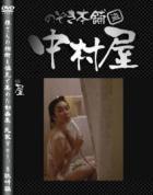 雅さんの独断と偏見で集めた動画集 民家Vol.8絶叫編