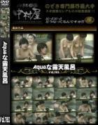露天風呂盗撮のAqu●ri●mな露天風呂 Vol.783