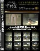 Aquaな露天風呂 Vol.869 潜入盗撮露天風呂五判湯 其の四