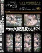 Aquaな露天風呂 Vol.874 潜入盗撮露天風呂十判湯 其の五