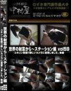 世界の射窓から ステーション編 Vol59 ユキリン奮闘!!新しいカメラに変更しました。 後編