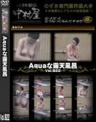 Aquaな露天風呂 Vol.922