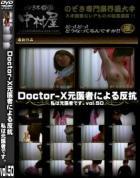 DoctorーX元医者による反抗 私は元医者です。 Vol.50