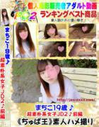 まちこ♪超素朴系女子JD2 DISC.1
