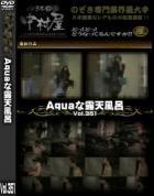 Aquaな露天風呂 Vol.351