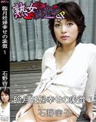 熟女倶楽部SP 石野容子 臨月妊婦幸せの象徴 1
