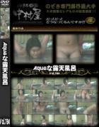 露天風呂盗撮のAqu●ri●mな露天風呂 Vol.784