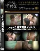 Aquaな露天風呂 Vol.870 潜入盗撮露天風呂六判湯 其の一