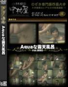 Aquaな露天風呂 Vol.890
