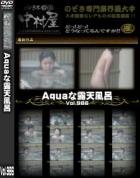 Aquaな露天風呂 Vol.986