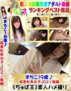 まちこ♪超素朴系女子JD2 DISC.2