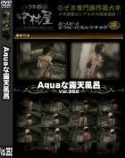 Aquaな露天風呂 Vol.352