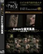 Aquaな露天風呂 Vol.373