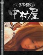 美人アパレル胸チラ&パンチラ vol.62 笑顔のチャーミングなおねぃさん