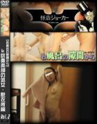K現役吹奏楽部の処女‐脱衣所編 Vol.2