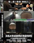 大学休憩時間の洗面所事情 Vol.21