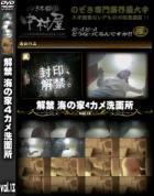 解禁 海の家4カメ洗面所 Vol.13