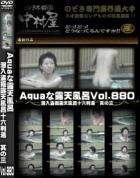 Aquaな露天風呂 Vol.880 潜入盗撮露天風呂十六判湯 其の三
