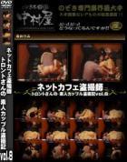 ネットカフェ盗撮師トロントさんの 素人カップル盗撮記 Vol.8