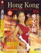 香港 Vol.1 愛心天使