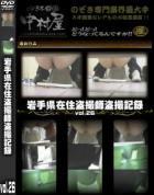岩手県在住盗撮師盗撮記録vol.26