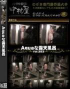 Aquaな露天風呂 Vol.353