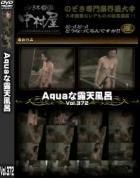 Aquaな露天風呂 Vol.372