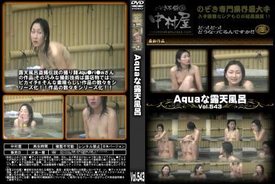 Aquaな露天風呂 Vol.543