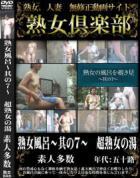 熟女風呂-其の7- 超熟女の湯