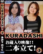 KURADASHI 03 あかり のりこ