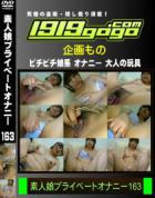 素人娘プライベートオナニー 163