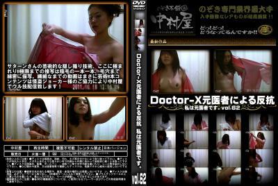 DoctorーX元医者による反抗 私は元医者です。vol.62