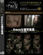 Aquaな露天風呂 Vol.354