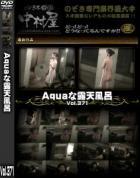 Aquaな露天風呂 Vol.371