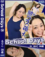School Days あの頃のワタシ・・・14 るりこ38歳