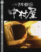 女子トイレ盗撮 某ファミレス編 vol.21
