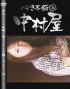 女子トイレ盗撮 某ファミレス編 vol.39