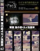 解禁 海の家4カメ洗面所 Vol.27