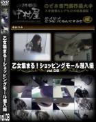 乙女集まる!ショッピングモール潜入撮 Vol.08