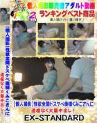 【個人撮影】性欲全開ドスケベ奥様くみこさんに遠慮なく大量中出し!