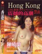 香港 Vol.3 震撼的高潮