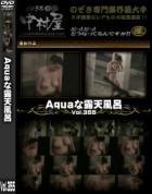 Aquaな露天風呂 Vol.355