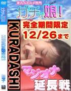KURADASHI21 翔子