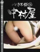 女子トイレ盗撮 某ファミレス編 vol.22