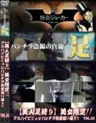 美女限定!フルハイビジョンパンチラ粘着追い撮り! Vol.03