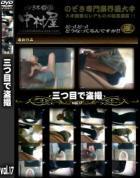 三つ目で盗撮 Vol.17