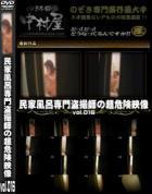 民家風呂専門盗撮師の超危険映像 Vol.016