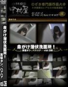 命がけ潜伏洗面所! 茶髪タン、ハァハァ ! Vol.06