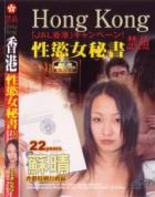 香港 Vol.5 性欲女秘書